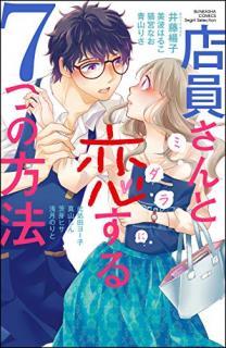 Ten'in san to Midara ni Koisuru 7tsu no Hoho (店員さんとミダラに恋する7つの方法)