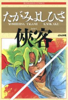 Kyokaku (侠客)