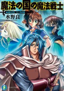 [Novel] Maho Senshi Riui (魔法戦士リウイ) 01-21
