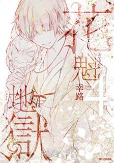 Oiran Jigoku (花魁地獄 ) 01-04