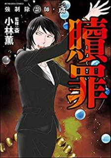 Kyousei Koreishi Itsuki (強制除霊師・斎 ) 01-09