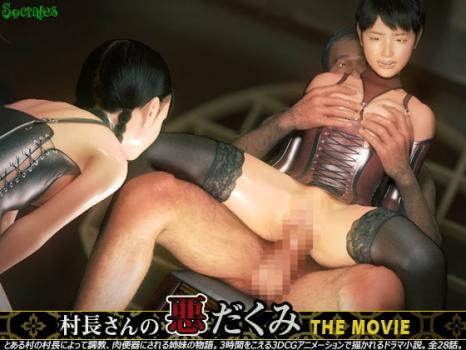 [200308] [同人アニメ] [ソクラテス] 村長さんの悪だくみ THE MOVIE
