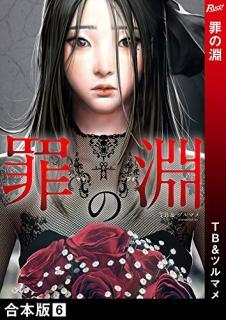 Tsuminofuchi (罪の淵 ) 01-06