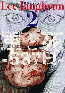 Guntoshi637nichi (軍と死 -637日- ) 01-02
