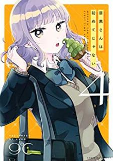 Meguro san wa Hajimete ja nai (目黒さんは初めてじゃない) 01-04