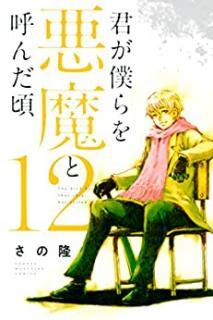 Kimi ga Bokura o Akuma to Yonda Koro (君が僕らを悪魔と呼んだ頃) 01-12