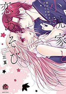 Shosetsuka to Koiasobi Karada Kara Hajimeru tte Aridesuka (小説家と恋あそび 体から始めるってアリですか?)