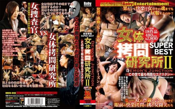 [DBEB-048] Yuuki Misa, Maki Azusa 超豪華版SUPER BEST 女体拷問研究所 2 DEMON`S JUNCTION World…Nagasawa Kana, Sugimoto Ran Rape 2014/10/07 Costume Baby Entertainment