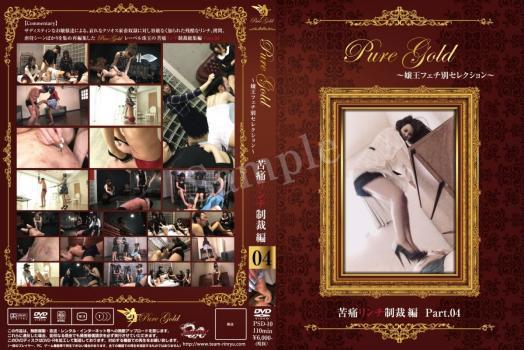 [PSD-10] チーム凛龍 Pure Gold嬢王フェチ別セレクション 〜 苦痛リンチ制裁編 Part.04〜 2020/03/06 110分