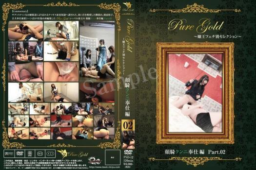 [PSD-12] Pure Gold嬢王フェチ別セレクション 〜 顔騎クンニ奉仕編 Part.02〜 2020/03/06 チーム凛龍