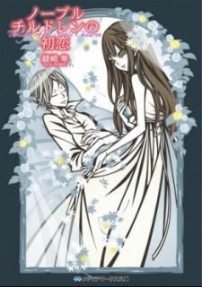 [Novel] Noburu Chirudoren (ノーブルチルドレン) 01-06