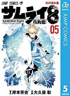 Samurai 8 Hachimaruden (サムライ8 八丸伝) 01-03+05