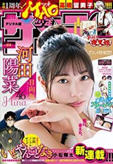 Weekly Shonen Sunday 2020-24 (週刊少年サンデー 2020年24号 )