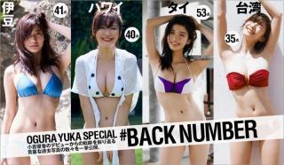 Yuka Ogura 小倉優香 – Yuka Ogura Pole 小倉優香・極 (2019.06)