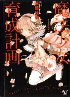 [Novel] Mahou shiyoujiyo ikusei keikaku (魔法少女育成計画) 01-03