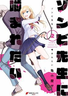 Zonbi Sensei ni Kamaretai (ゾンビ先生に噛まれたい) 01-02