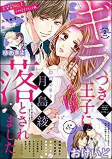 Muteki RenaiS girl 2020-02 (無敵恋愛S girl 2020年02月号)