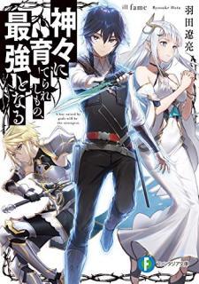 [Novel] Kamigami ni Sodaterareshi Mono Saikyo to Naru (神々に育てられしもの、最強となる) 01