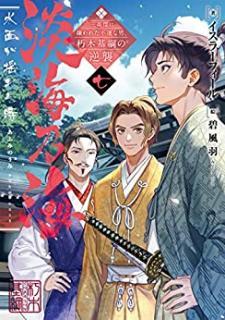 [Novel] Afumi no Umi Minamo ga Yureru Toki (淡海乃海 水面が揺れる時) 01-07