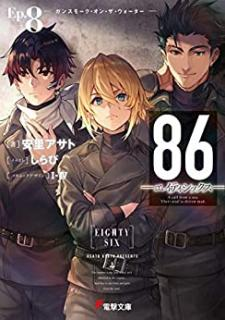 [Novel] 86 Eitishikkusu (86―エイティシックス―) 01-08