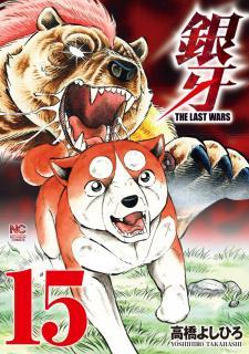 Ginga – The Last Wars (銀牙 ~THE LAST WARS~) 01-15
