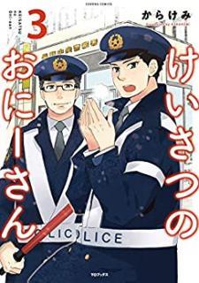 Keisatsu no Onisan (けいさつのおにーさん) 01-03