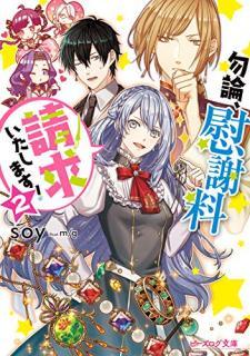 [Novel] Mochiron Isharyo Seikyu Itashimasu (勿論、慰謝料請求いたします!) 01-02
