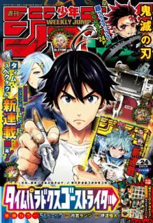 Weekly Shonen Jump 2020-24 (週刊少年ジャンプ 2020年24号)