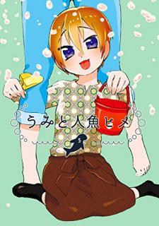 UmitoningyoHime (うみと人魚ヒメ) 01-05