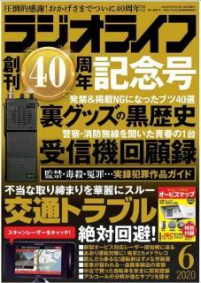 Radio Life 2020-06 (ラジオライフ 2020年06月号)
