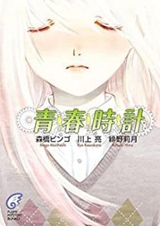 Seishun Dokei (青春時計)