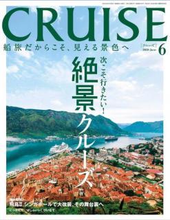CRUISE 2002年06月号