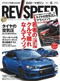 REV SPEED 2020年06月号