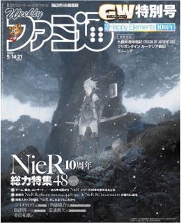 Weekly Famitsu 2020-05-14-21 (週刊ファミ通 2020年05月14-21日)
