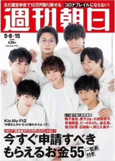 Weekly Asahi 2020-05-08-15 (週刊朝日 2020年05月08-15日号)