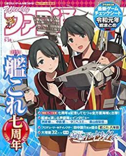 Weekly Famitsu 2020-05-28 (週刊ファミ通 2020年05月28日)