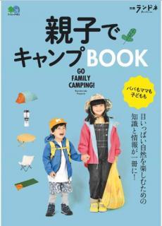 OyakoJumpBOOK (親子でキャンプBOOK)