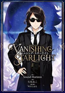 Vanishingu Sutaraito (ヴァニシング・スターライト) 01-02