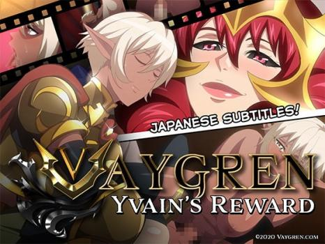 [200519][同人アニメ][Cyberframe Studios] Yvain's Reward [RJ288548] (re-up)