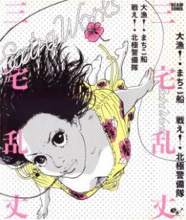 Tairyo Machikobune Miyake Ranjo Extra Works ( 大漁!まちこ船 戦え!北極警備隊 三宅乱丈 Extra Works)
