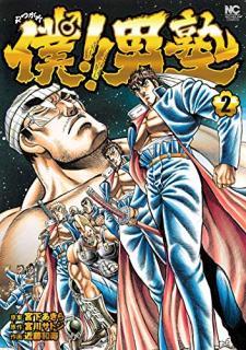 Yatsugare!! Otokojuku (僕!!男塾 ) 01-02