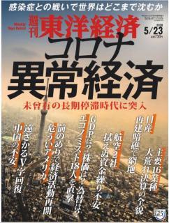 Weekly Toyo Keizai 2020-05-23 (週刊東洋経済 2020年05月23日号)