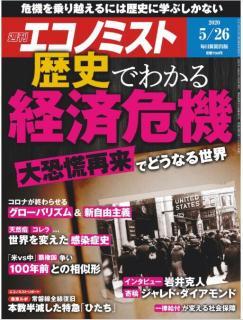 Weekly Echonomist 2020-05-26 (週刊エコノミスト 2020年05月26日号)