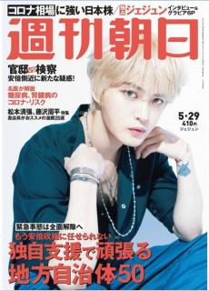 Weekly Asahi 2020-05-29 (週刊朝日 2020年05月29日号)