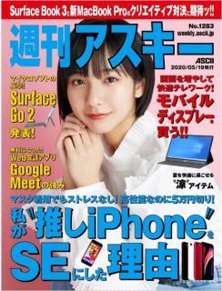Weekly Ascii 2020-05-19 (週刊アスキー 2020年05月19日)
