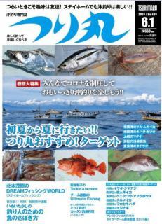 Tsurimaru 2020-06-01 (つり丸 2020年06月01日号)