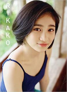 RIKAKO High Qulity (佐々木莉佳子ファースト写真集 RIKAKO)