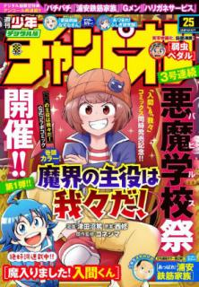 Weekly Shonen Champion 2020-25 (週刊少年チャンピオン 2020年25号)