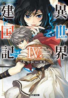 [Novel] Isekai Kenkokuki (異世界建国記) 01-04