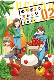 Nogyo Karejji (のうぎょうカレッジ ) 01-02